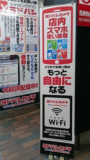 yodobashi01a.jpg